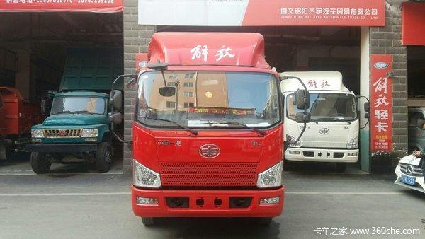 冲刺销量遵义微信红包群解放J6F载货车仅售10.8万